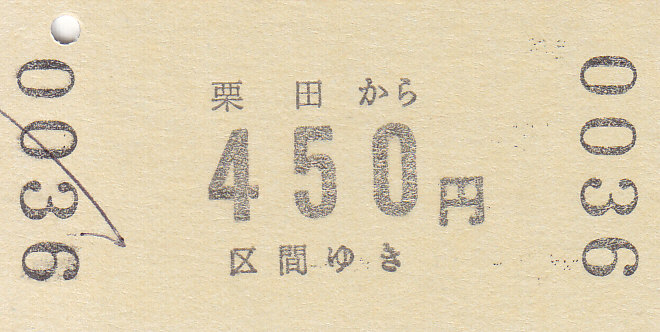 f:id:kippu-nandemoya:20200204232850j:plain