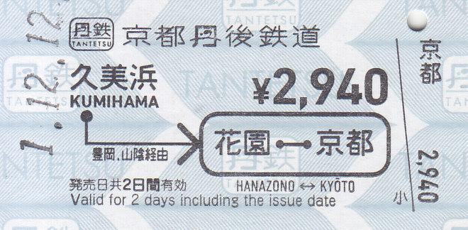f:id:kippu-nandemoya:20200205212851j:plain