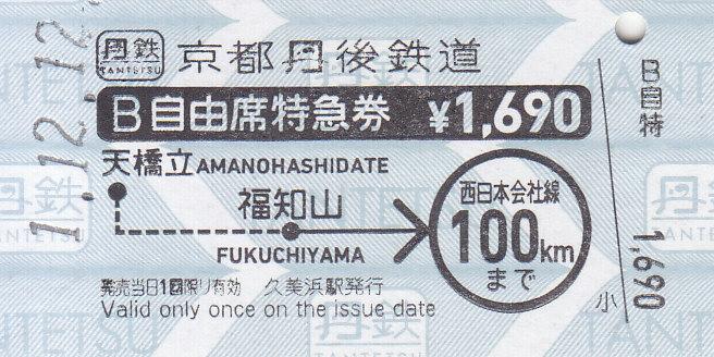f:id:kippu-nandemoya:20200205212926j:plain