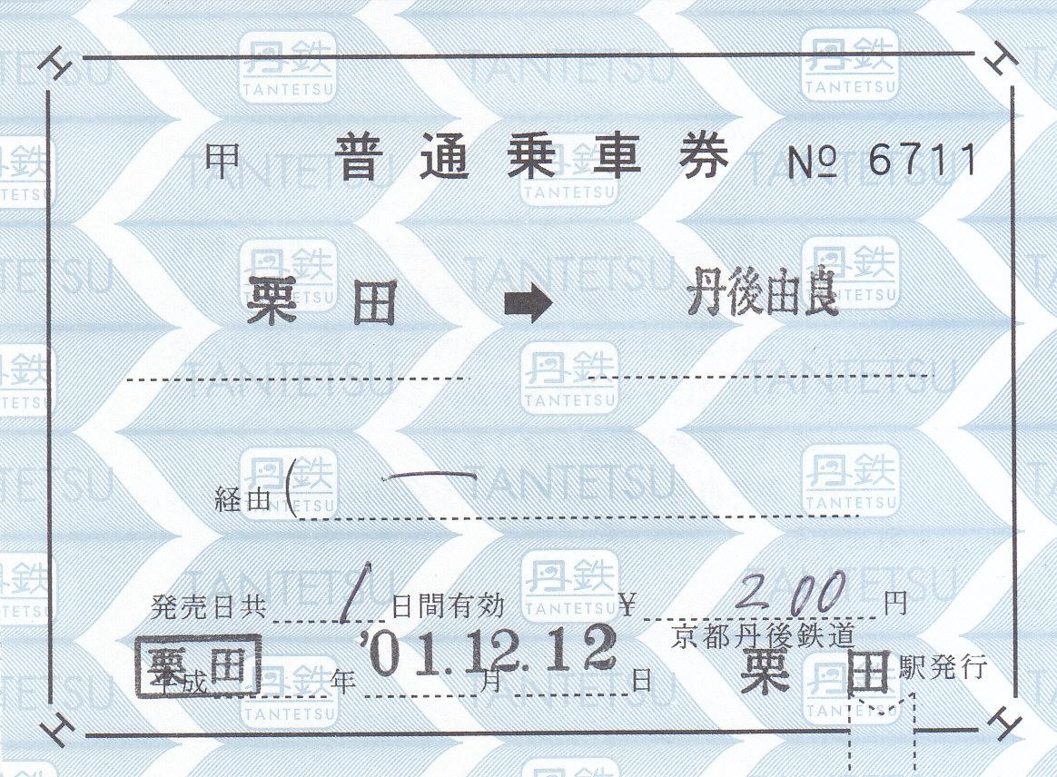 f:id:kippu-nandemoya:20200207194537j:plain