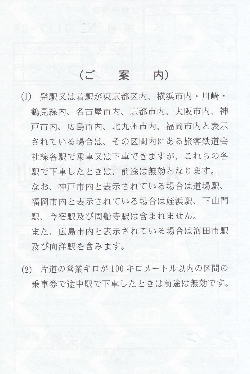 f:id:kippu-nandemoya:20200210210443j:plain