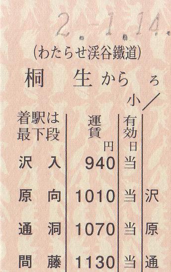 f:id:kippu-nandemoya:20200330222156j:plain