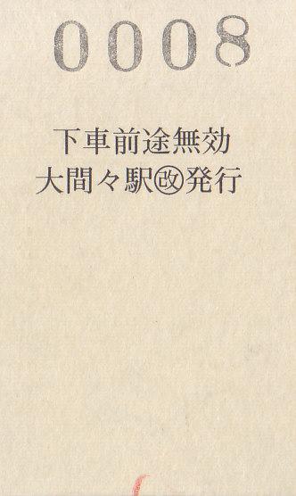 f:id:kippu-nandemoya:20200330222251j:plain