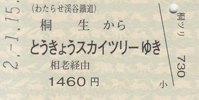 f:id:kippu-nandemoya:20200331193646j:plain
