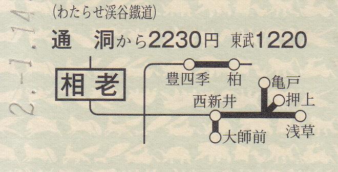 f:id:kippu-nandemoya:20200331193800j:plain