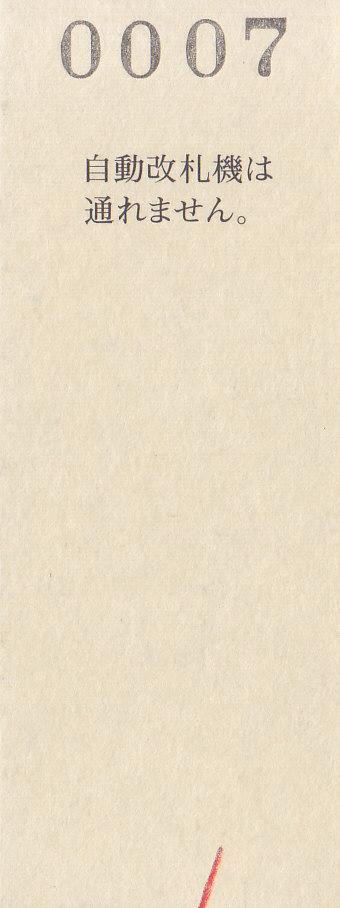 f:id:kippu-nandemoya:20200402225349j:plain