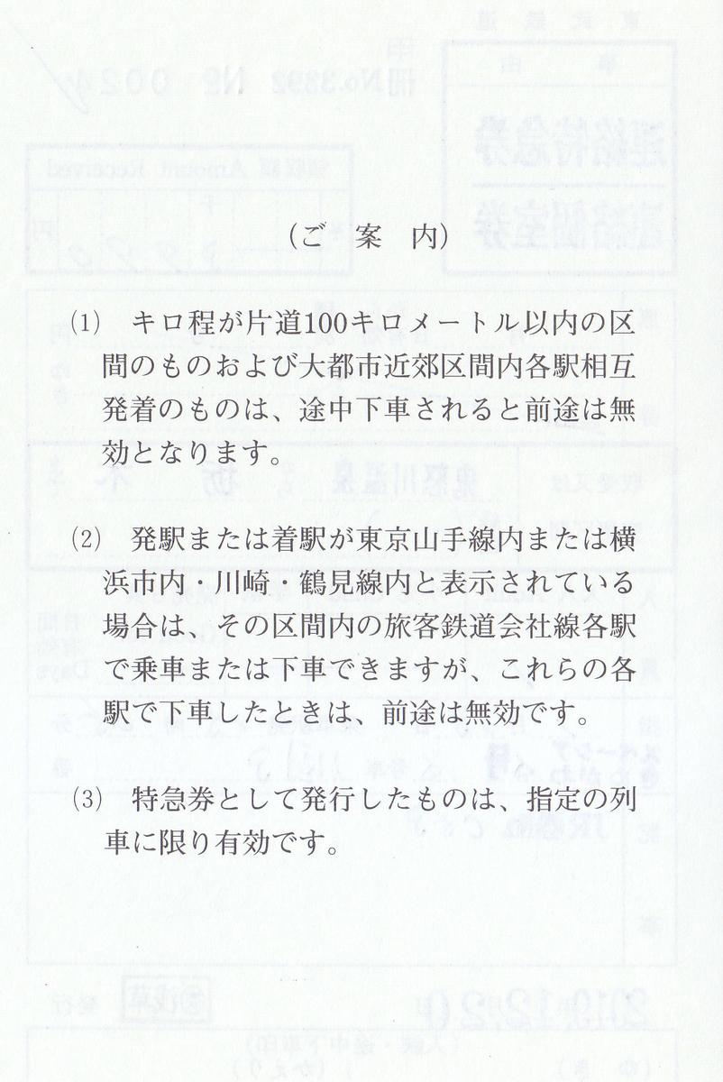 f:id:kippu-nandemoya:20200408220025j:plain