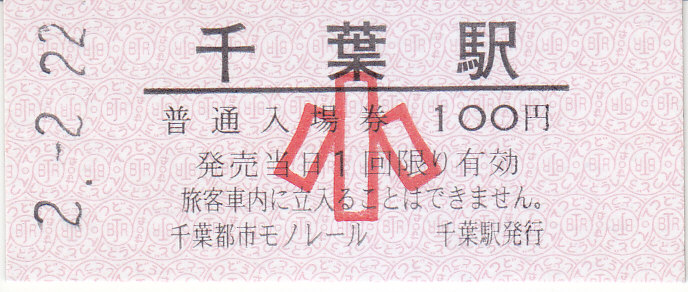 f:id:kippu-nandemoya:20200504172437j:plain