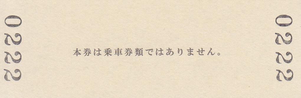 f:id:kippu-nandemoya:20200601204305j:plain