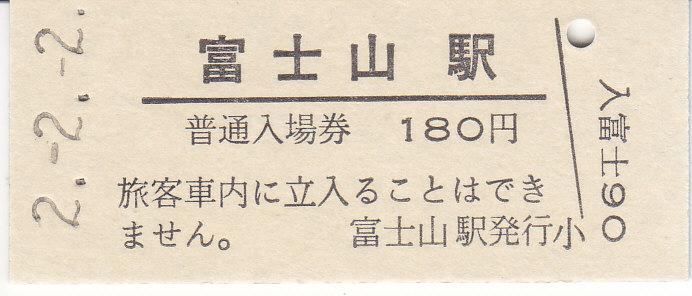 f:id:kippu-nandemoya:20200601204324j:plain