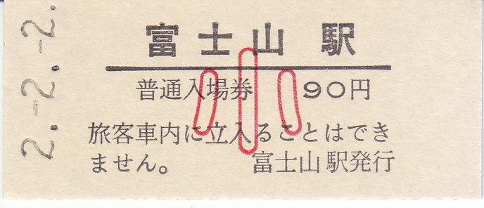 f:id:kippu-nandemoya:20200601204349j:plain