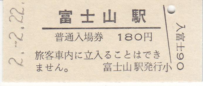 f:id:kippu-nandemoya:20200601204452j:plain