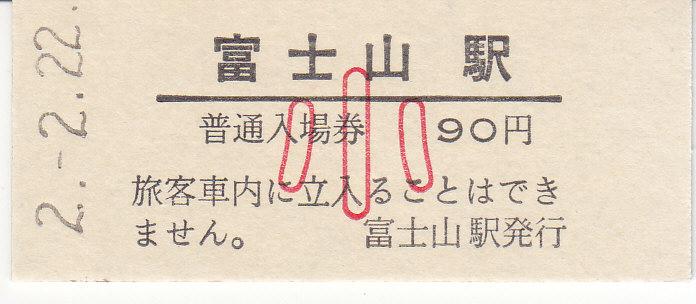 f:id:kippu-nandemoya:20200601204514j:plain