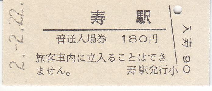 f:id:kippu-nandemoya:20200601204536j:plain