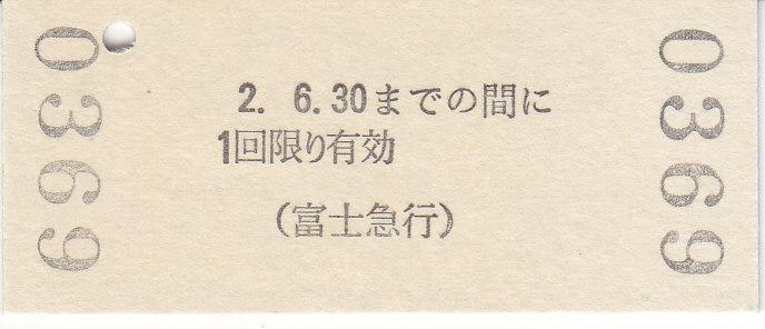 f:id:kippu-nandemoya:20200601204559j:plain