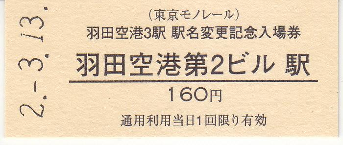 f:id:kippu-nandemoya:20200613220026j:plain