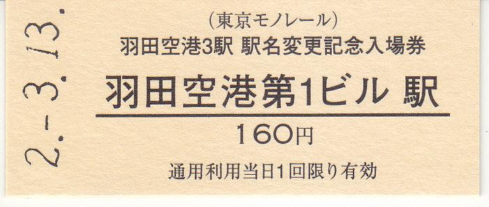 f:id:kippu-nandemoya:20200613220042j:plain
