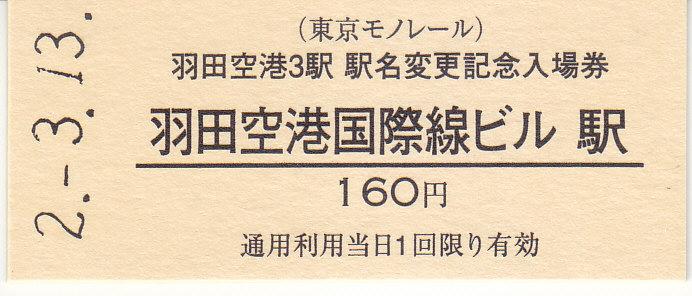f:id:kippu-nandemoya:20200613220118j:plain