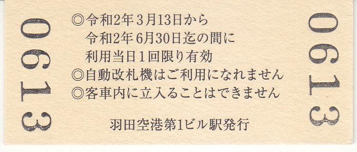 f:id:kippu-nandemoya:20200613220139j:plain