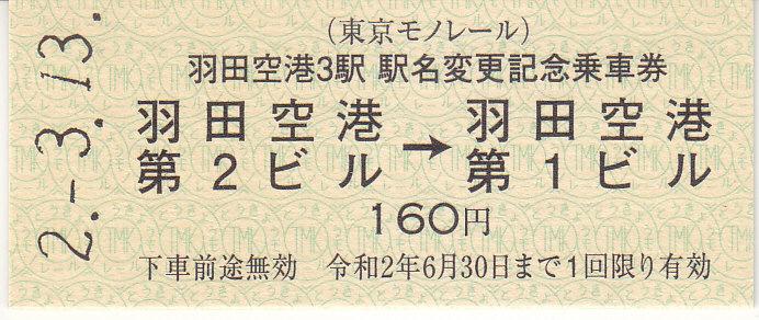 f:id:kippu-nandemoya:20200613220420j:plain