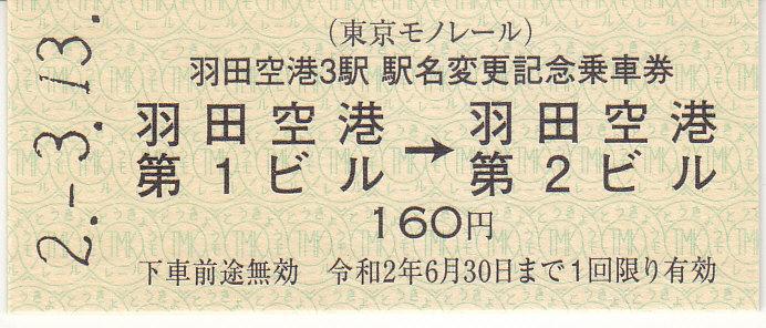 f:id:kippu-nandemoya:20200613220436j:plain