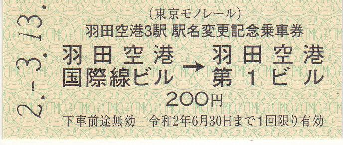 f:id:kippu-nandemoya:20200613220508j:plain