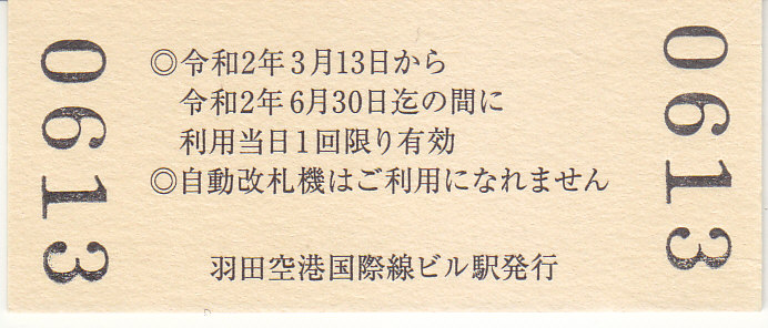 f:id:kippu-nandemoya:20200613220529j:plain