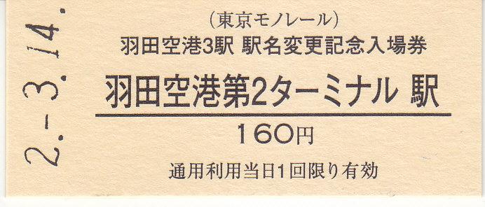 f:id:kippu-nandemoya:20200613220552j:plain
