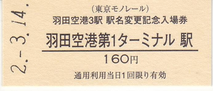 f:id:kippu-nandemoya:20200613220606j:plain