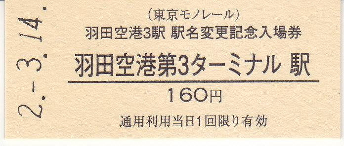 f:id:kippu-nandemoya:20200613220628j:plain