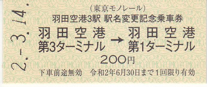f:id:kippu-nandemoya:20200613220746j:plain