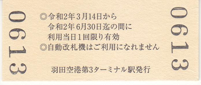 f:id:kippu-nandemoya:20200613220802j:plain