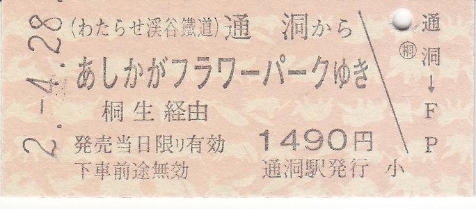 f:id:kippu-nandemoya:20200618194945j:plain