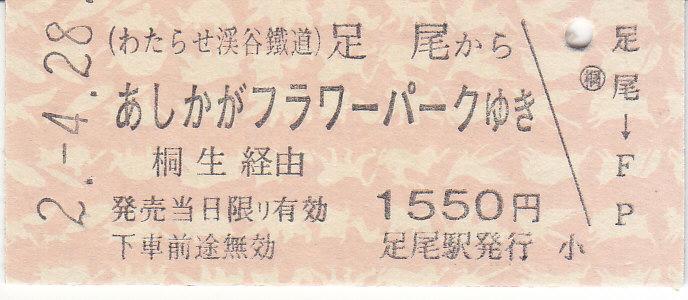 f:id:kippu-nandemoya:20200618195009j:plain