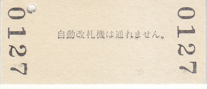 f:id:kippu-nandemoya:20200618195028j:plain
