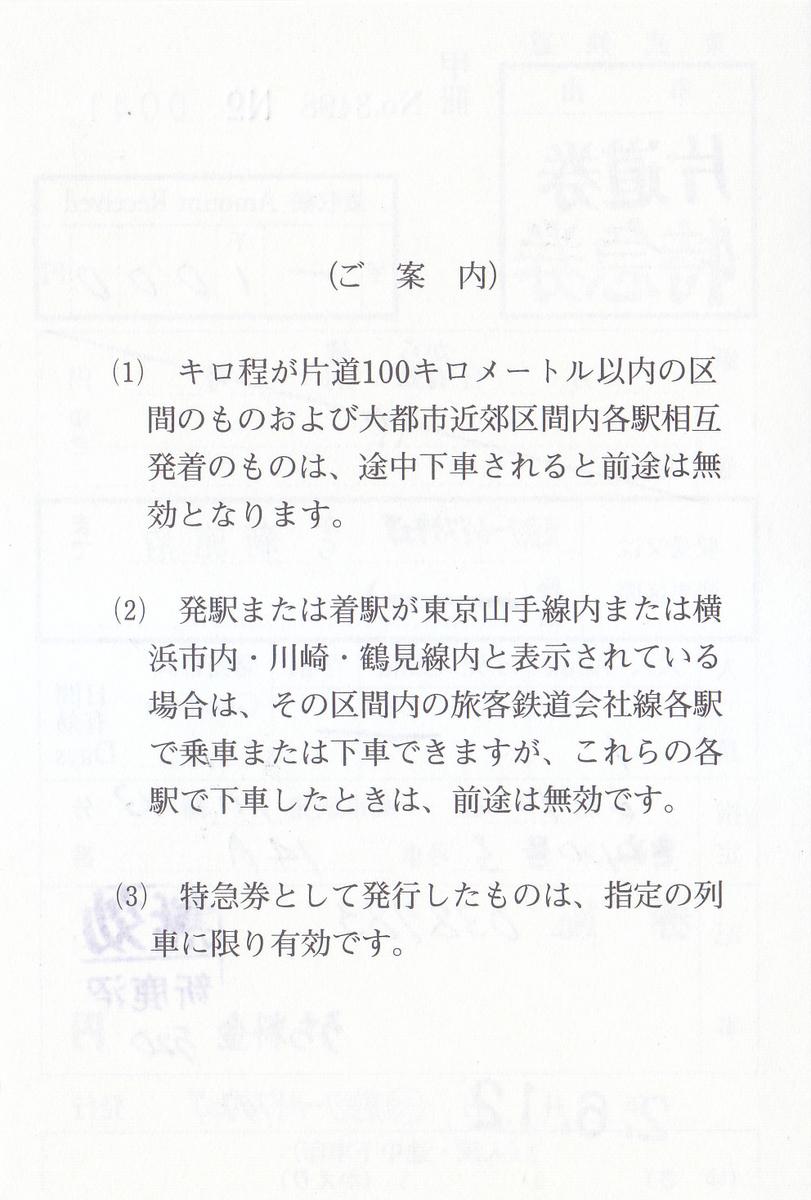 f:id:kippu-nandemoya:20200709215148j:plain