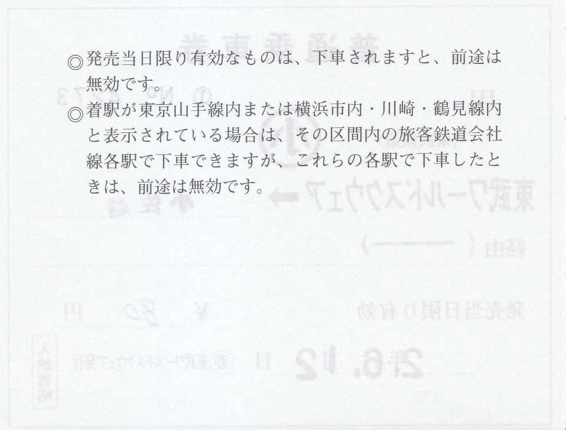 f:id:kippu-nandemoya:20200710211441j:plain