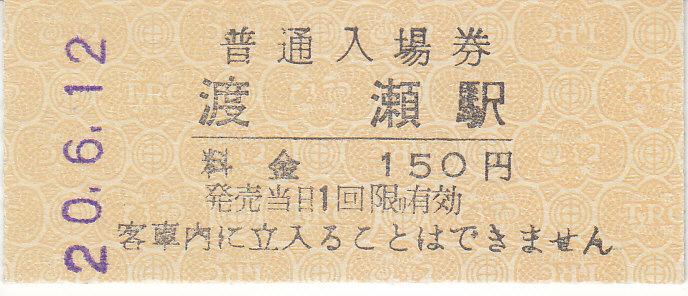 f:id:kippu-nandemoya:20200713220758j:plain