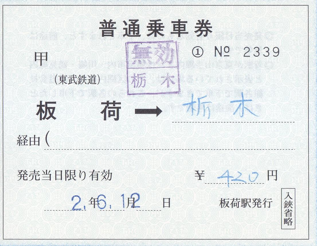 f:id:kippu-nandemoya:20200714180532j:plain