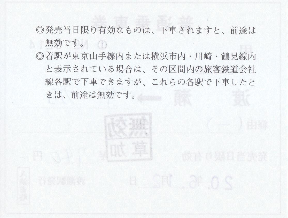 f:id:kippu-nandemoya:20200714180800j:plain