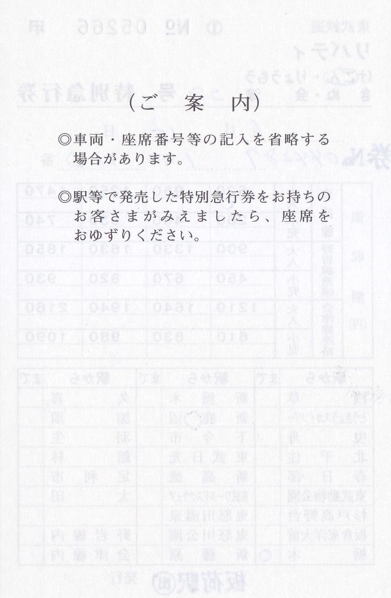 f:id:kippu-nandemoya:20200715211109j:plain