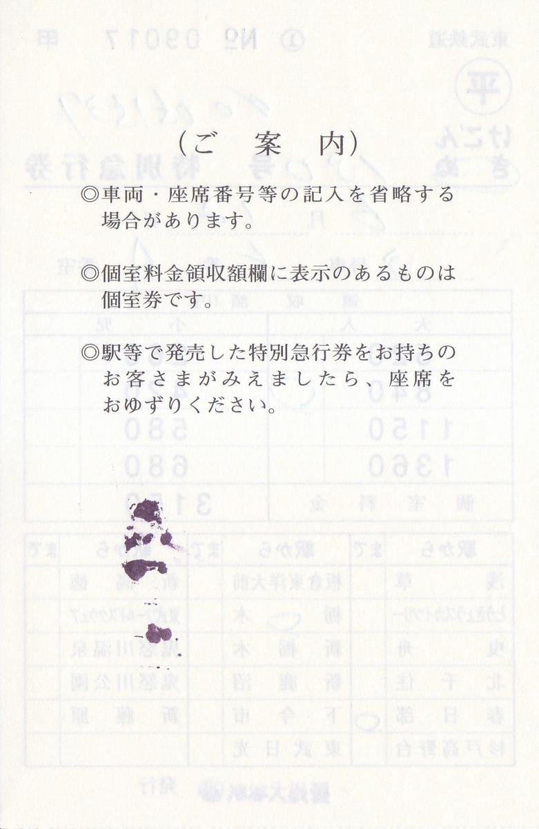 f:id:kippu-nandemoya:20200717230626j:plain