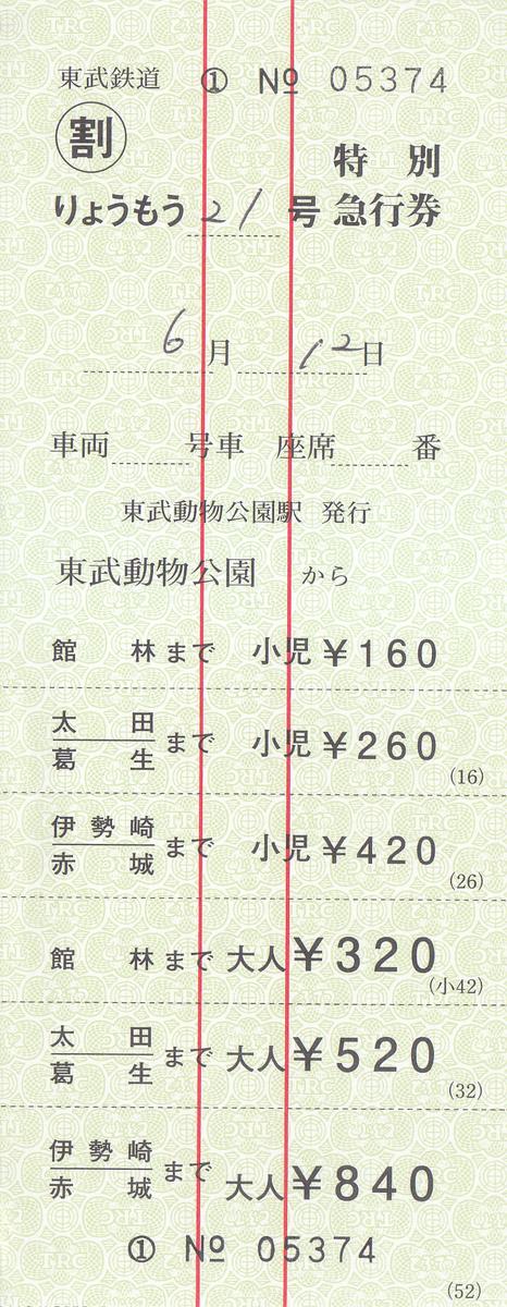 f:id:kippu-nandemoya:20200720201554j:plain