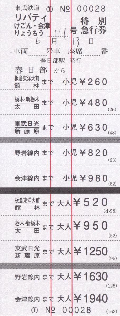 f:id:kippu-nandemoya:20200720220634j:plain