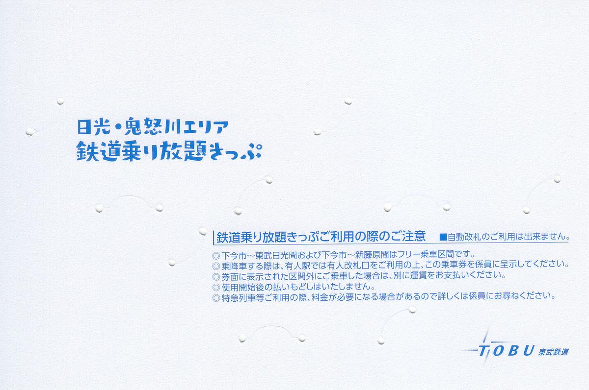 f:id:kippu-nandemoya:20200722191559j:plain