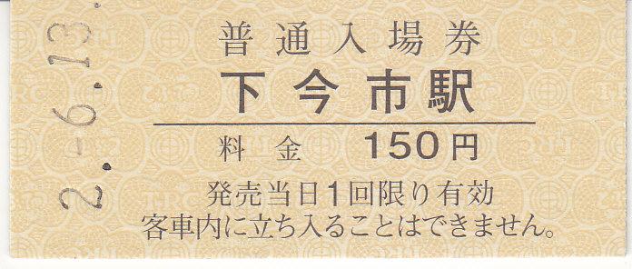 f:id:kippu-nandemoya:20200722210625j:plain