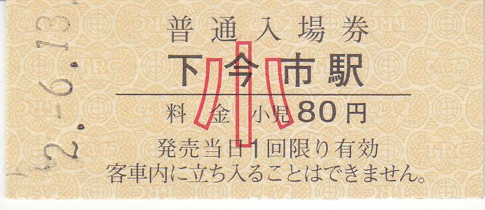 f:id:kippu-nandemoya:20200722210646j:plain