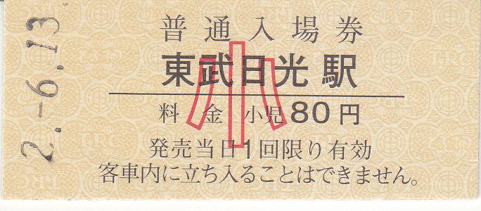 f:id:kippu-nandemoya:20200722210732j:plain