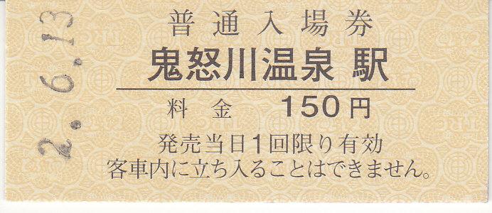 f:id:kippu-nandemoya:20200722210752j:plain