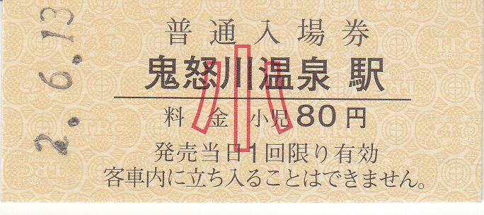 f:id:kippu-nandemoya:20200722210817j:plain